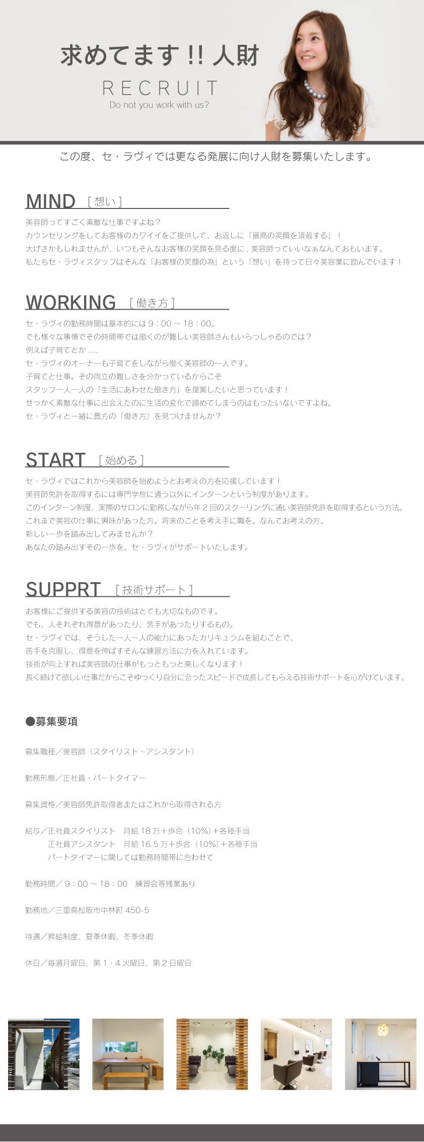 リクルートページ-2